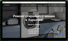 Создание сайта для услуги ремонта стиральных машин