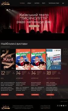 Сайт Театра