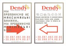 Dendy рекламный щит
