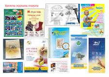 Буклеты, журналы , плакаты