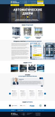 Верстка сайта по продаже автоматических дверей