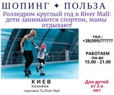 Реклама школы роликовой езды в Киеве