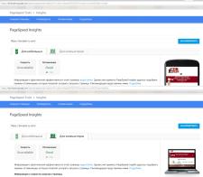 Оптимізація під Google PageSpeed Insights