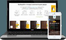 «Титан» - магазин входных дверей на Wopdress
