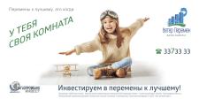 билборд Ветер Перемен