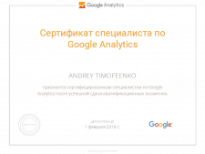 Сертификат специалиста - Google Analytics