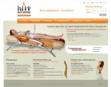 HotStone - Массажные станции для спа салонов и санаториев.