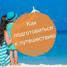 пост в Инстаграм для туристической фирмы