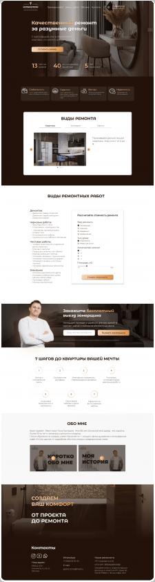 Ремонт квартир от ТОМАРЕМНОТ