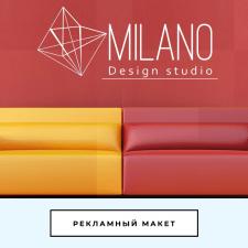 Рекламный макет: Дизайн студия