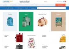 Наполнение интернет магазина https://bags.presiden