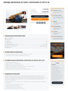 Наполнение техникой сайта на Opencart
