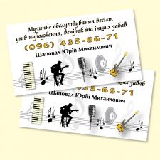 визитка музыканта