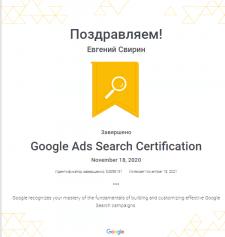 Сертификат Google ADS Search