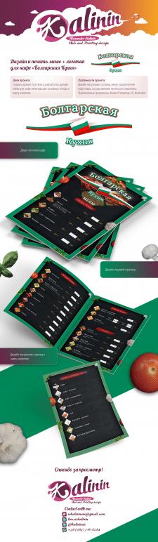 """Дизайн меню и логотипа для кафе """"Болгарская Кухня"""""""