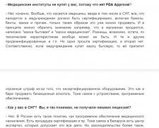 Транскрибация аудио-интервью_IT-сфера