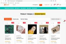 Загрузка товара, описания товара на сайт WordPress