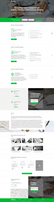 Сайт компании юридических и бухгалтерских услуг
