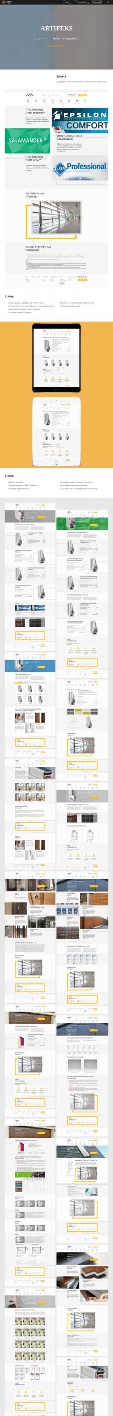 Сайт услуг установки окон и дверей