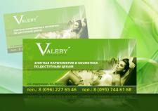 """Дизайн еврофлаера для парфюмерного магазина """"Valery"""""""