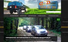 Автошкола AutoDraiver