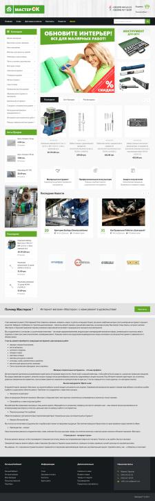 Магазин инструмента - Opencart, OcStore