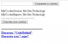 Запись/Чтение Cookie - ASP.NET