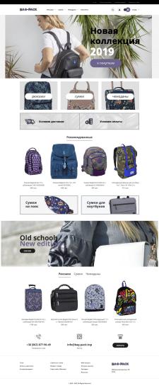 Интернет-магазин рюкзаков Bag-pack