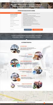 Дизайн Landing Page для компании Softindex