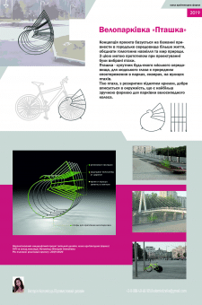 Велопарковка Птичка - работа на конкурс