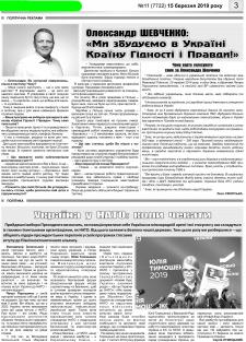 Верстка сторінок газети