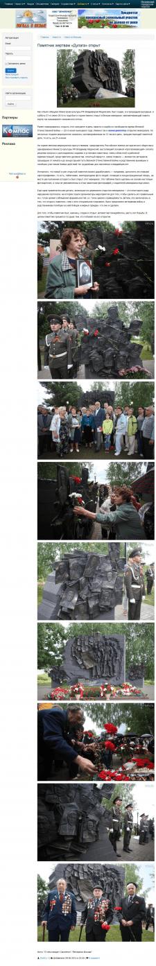 Памятник жертвам «Дулага» открыт