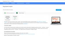 Оптимизация сайта под pagespeed insights