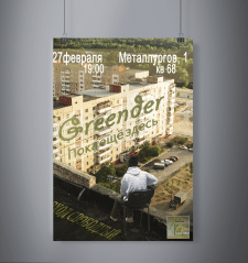 Greender - Пока ещё здесь (афиша квартирника)