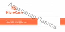 MicroCash конверт