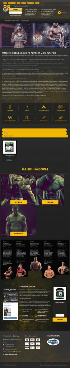 Интернет-магазин спортивного питания, г. Москва
