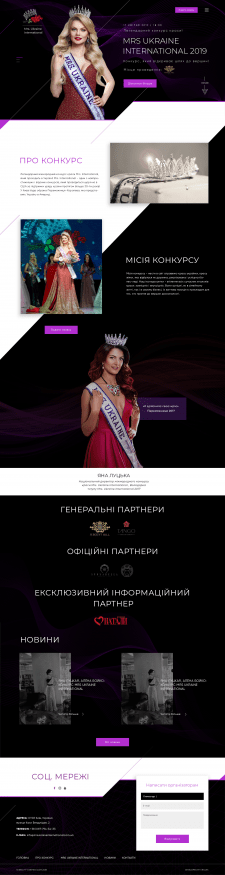 MRS Ukraine International