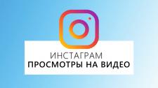 Раскрутка 10000 просмотров на видео в instagram