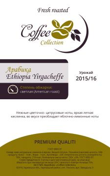 Наклейка для упаковки Coffee Collection