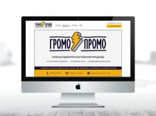 ГромоПромо