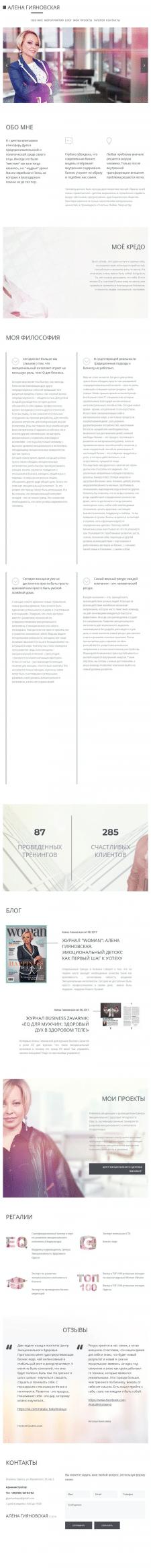 Наполнение сайта на Joomla Гияновская