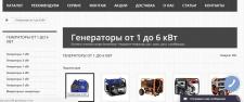 Описание товаров генераторы