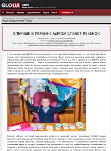 Стаття для KIEV.GLO.UA