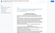 Статья о вкусовых предпочтениях украинцев