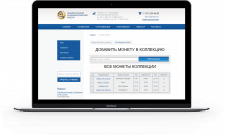 Создание коллекции монет онлайн.