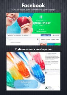 Стоматология / Facebook