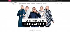 Интернет магазин женской одежды Карамелла