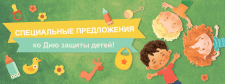 Баннер ко Дню защиты детей