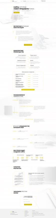 Проект для студии из Томска