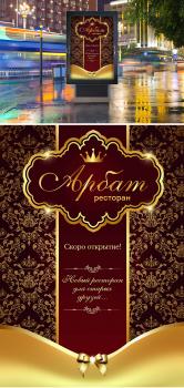 Реклама открытия ресторана Арбат